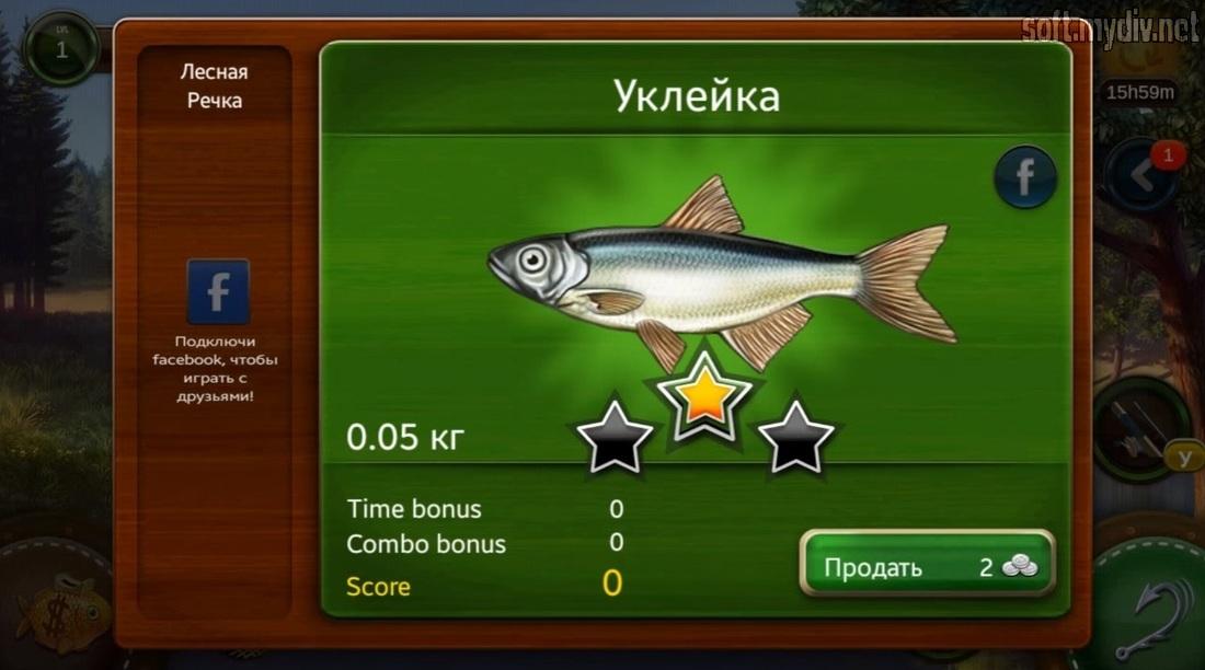 Скачать Игру Рыбное Место Для Андроид