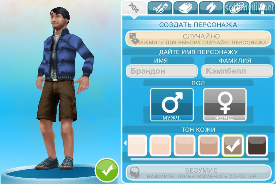 Скриншоты программы The Sims FreePlay