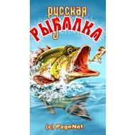 Русская рыбалка 2.3.02