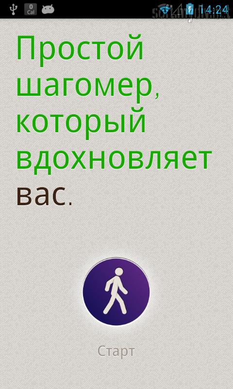 Приложение шагомер для андроид скачать