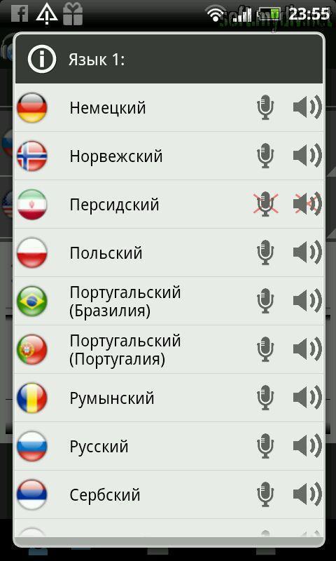 Руско Румынский Переводчик Для Андроид