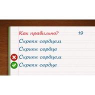 Грамотей 4.4.4
