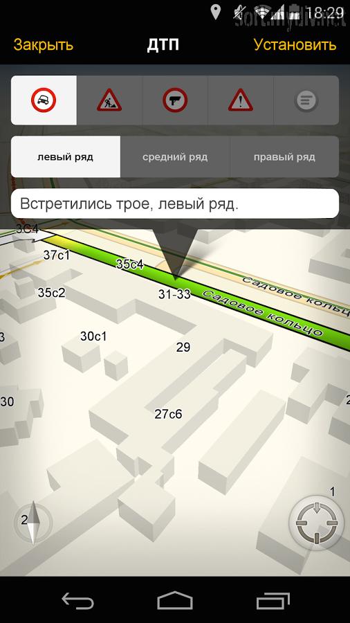 Скачать яндекс навигатор русская версия на андроид