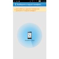 Программу shareit на андроїд