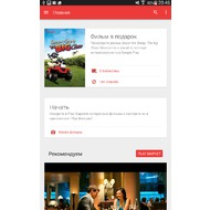 Google Play Фильмы 3.5.14