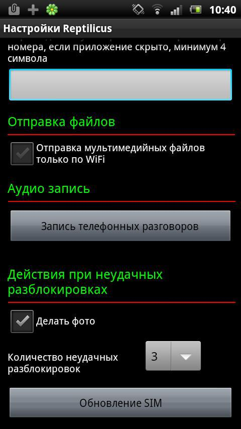 рептиликус программа скачать бесплатно на русском языке