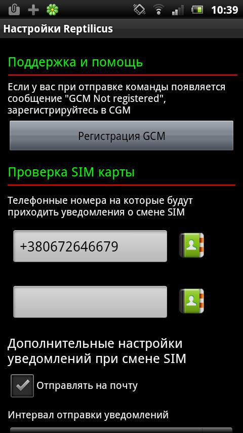 Рептиликус программа на русском языке