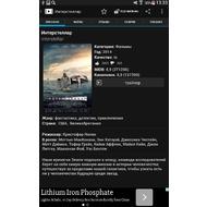 Страница фильма