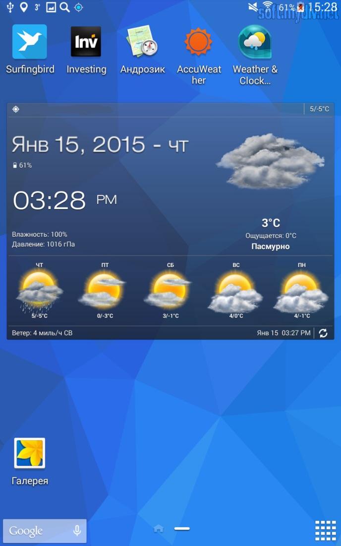 Скачать Погоду На Андроид Для Беларуси