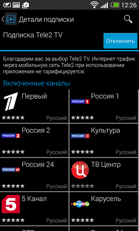 скачать приложение теле2 тв на андроид бесплатно на русском - фото 6