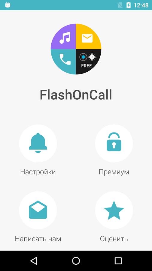 Скачать бесплатно приложение вспышка на звонок