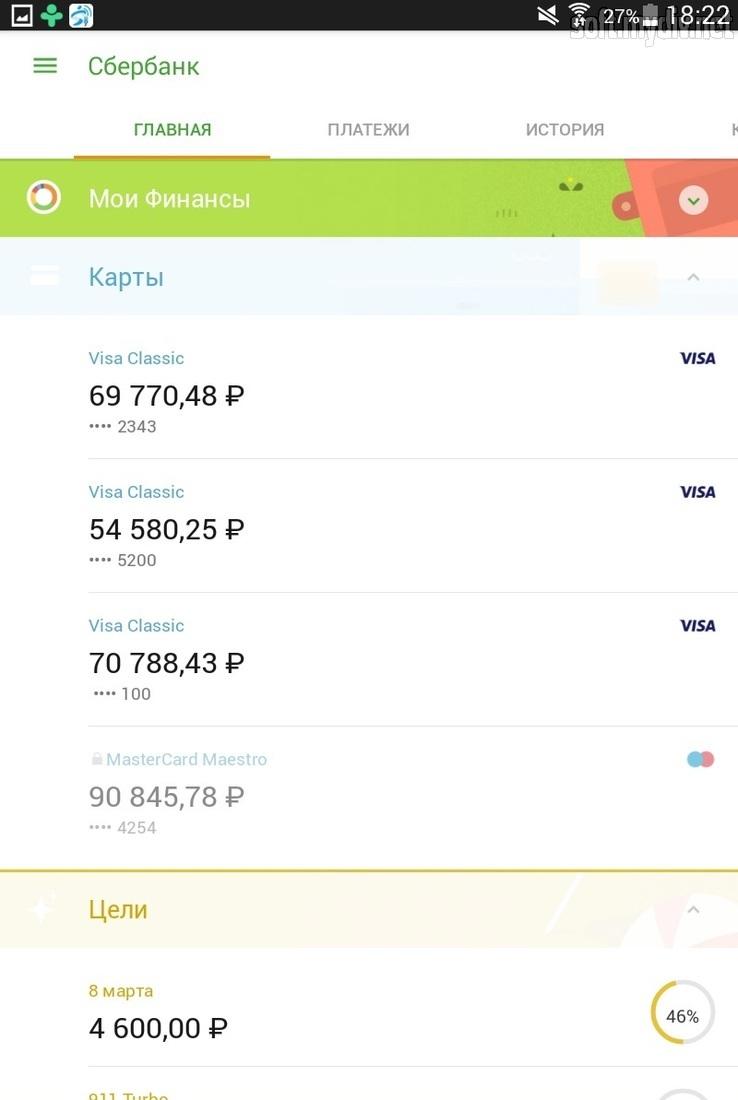 Скачать установить приложение сбербанк онлайн на компьютер