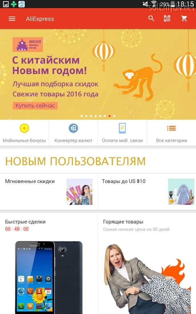 Алиэкспресс скачать на телефон на русском в рублях официальный сайт