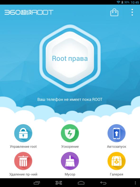 Скачать 360 root на компьютер на русском