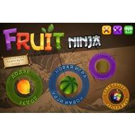Fruit Ninja 1.8.8