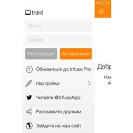 Infuse 2 2.3.1