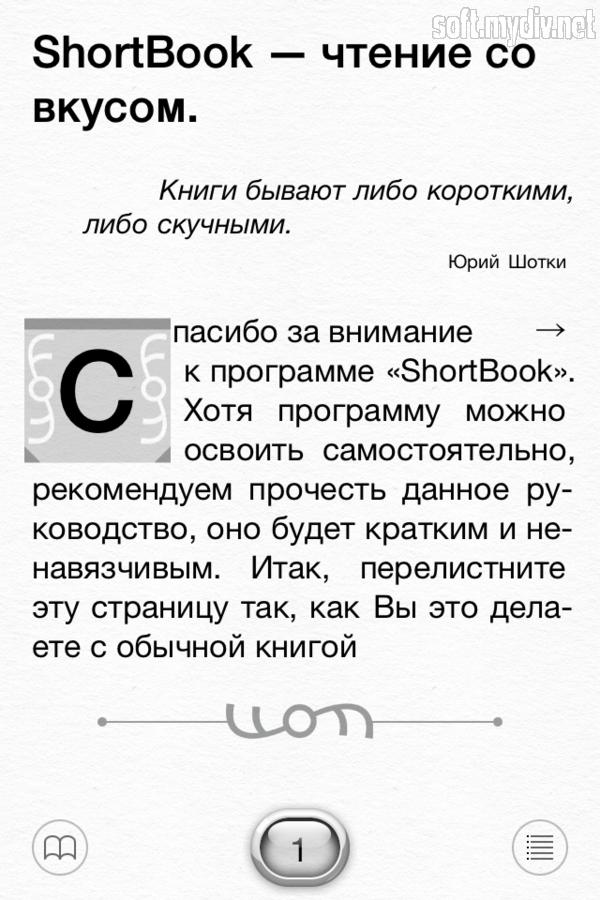 Скачать книги для shortbook