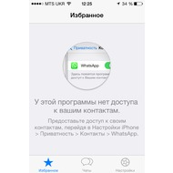 WhatsApp Messenger 2.12.5