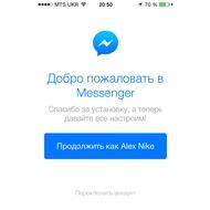 Facebook Messenger 12.0