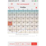 Календарь 8.4