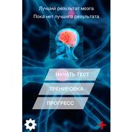 Тест на Возраст Мозга 1.7.0
