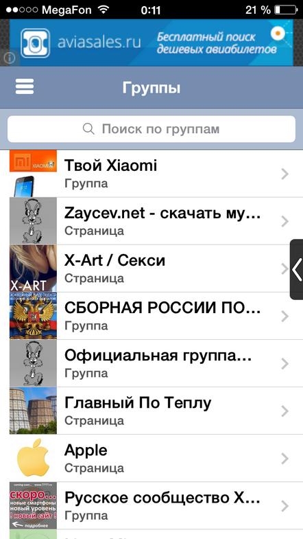 Melody Player для андроид - фото 9