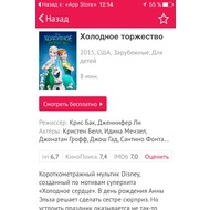 Информация о фильме