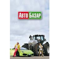 АвтоБазар 1.0.33