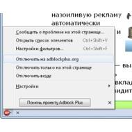 Adblock Plus 2.4 (1.6 / 1.6-1)