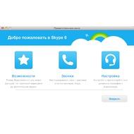 Skype 6.7.60.373