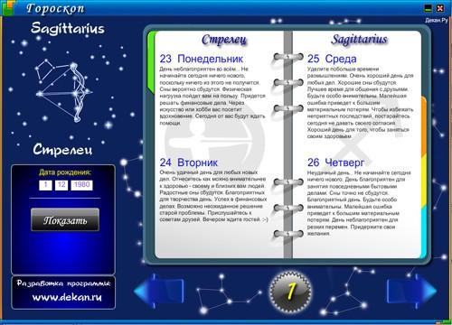 скачать бесплатно гороскоп для весы