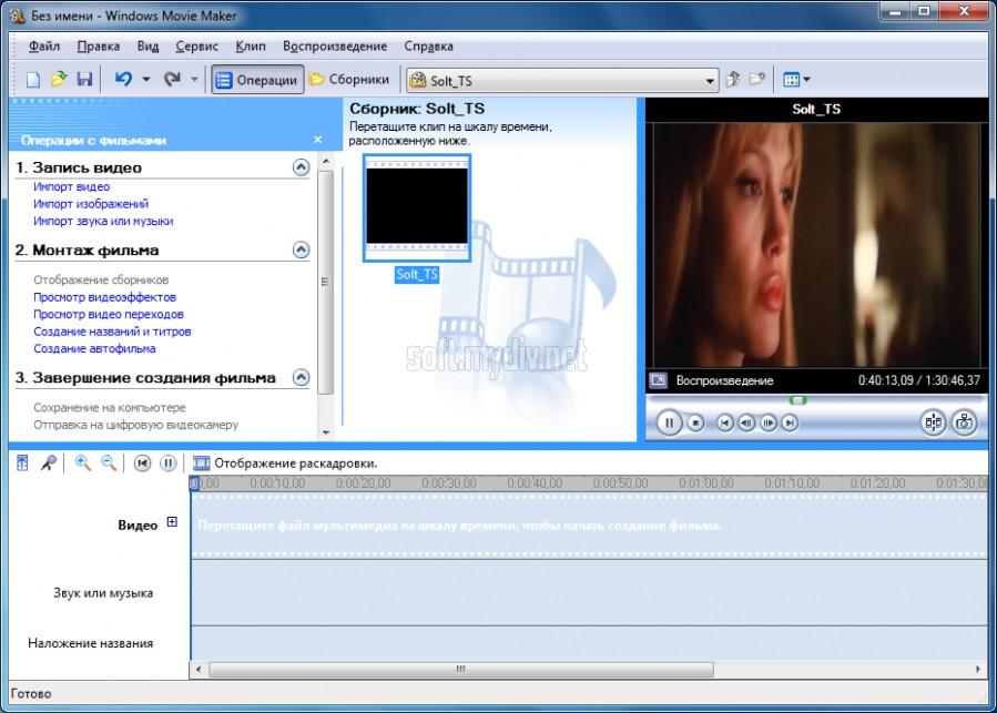 Скачать программы слайд шоу windows movie maker