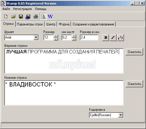 программа для создания печатей stamp 0.85 crack