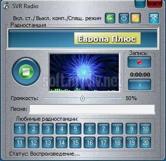 Svr Radio - фото 9