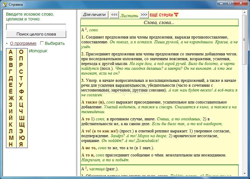 скачать программу толковый словарь
