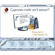 Сайткрафт-Студия