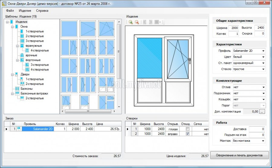 Программу окна двери кухни рисоватор программа