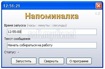 программа напоминалка на русском скачать бесплатно - фото 7