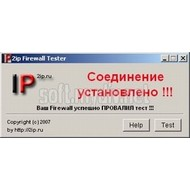 2 Ip Firewall Tester - фото 7