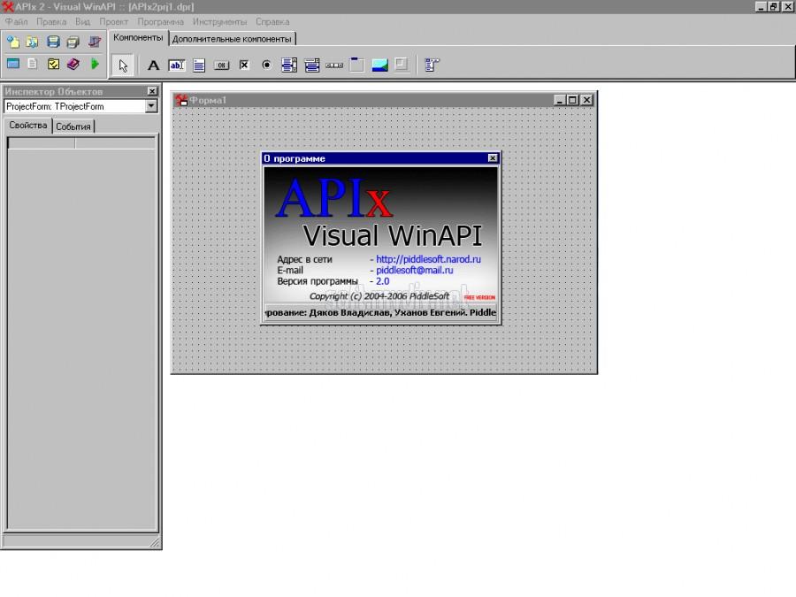 Программа Winapi Скачать - фото 7