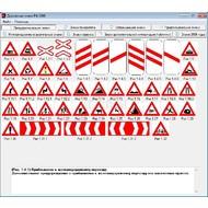 Дорожные знаки РФ 2006 2.0