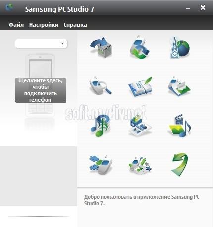 скачать Pc Studio для Samsung - фото 11