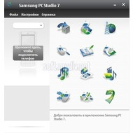 Скриншот Samsung PC Studio 7.2.24.9
