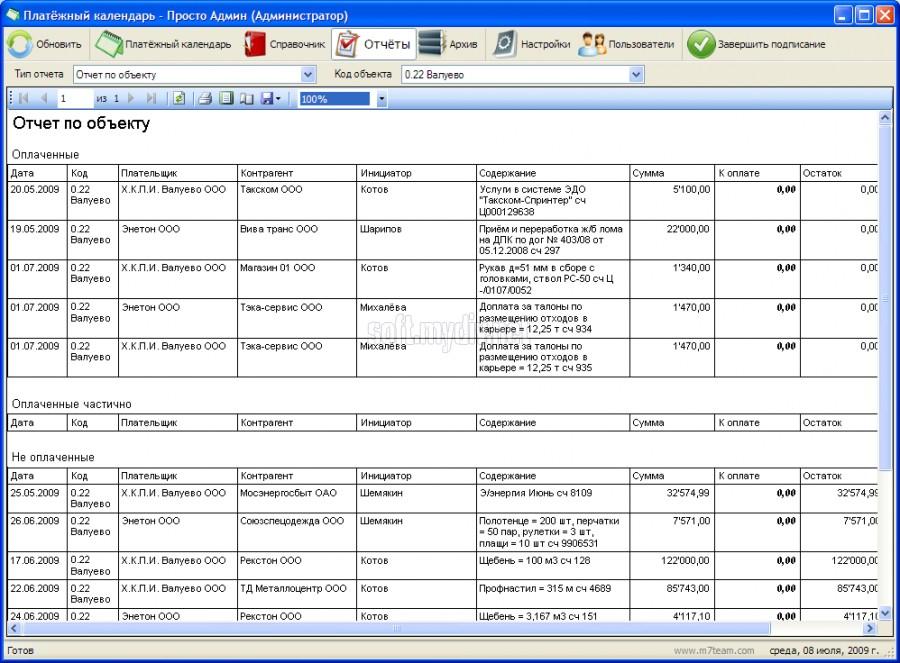 Платежный Календарь в Excel скачать