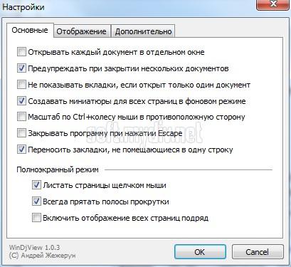 Русском программа дежавю функцией на печати с