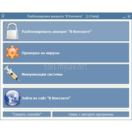 VKontakte Unlock 2.0 beta