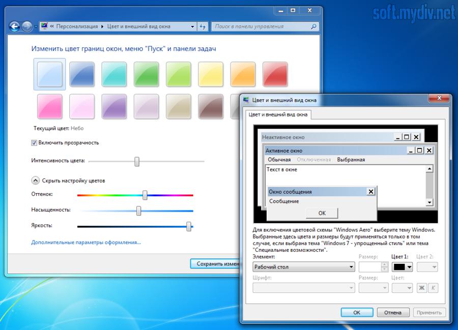 Патч для Тем Windows 7 скачать