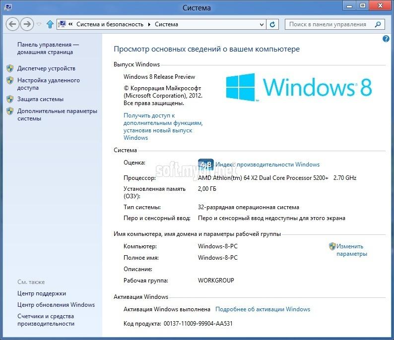 Скачать 64 Битную Систему Для Windows 8 - фото 8