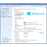 Скриншот Windows 0 Release Preview - исходные данные касательно системе