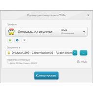 Скриншот Freemake Audio Converter - выбор профиля и папки для сохраниния